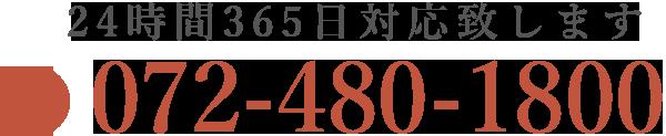 :072-480-1800