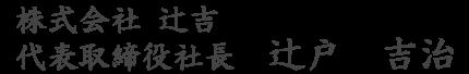 株式会社辻吉 代表取締役社長 辻戸 吉治