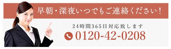 0120-42-0208